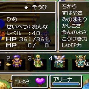 ドラクエ4【DS】MAXステータスへの道・545