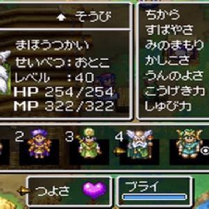 ドラクエ4【DS】MAXステータスへの道・547