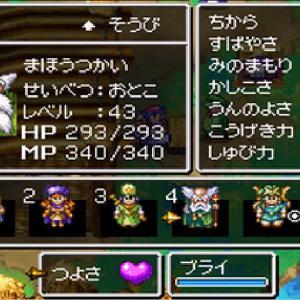 ドラクエ4【DS】MAXステータスへの道・559