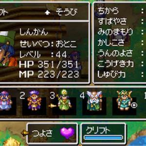 ドラクエ4【DS】MAXステータスへの道・562