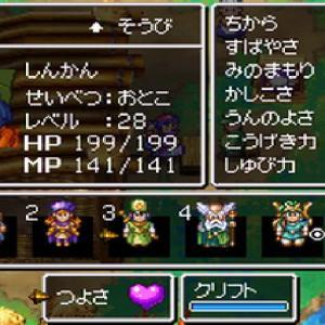 ドラクエ4【DS】MAXステータスへの道・498