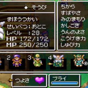 ドラクエ4【DS】MAXステータスへの道・499