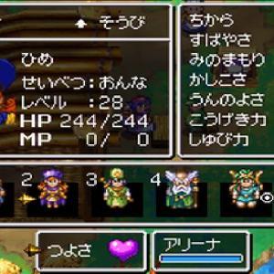 ドラクエ4【DS】MAXステータスへの道・501