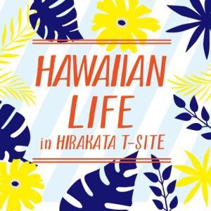 本日枚方市駅蔦屋書店【Hawaiian Life】~Loving Touch ~