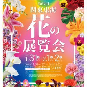 関東東海 花の展覧会2020