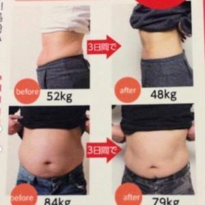本気痩せ1サイズダウン保証1か月弱