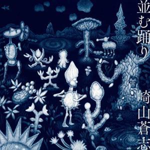 今日の1曲、崎山蒼志 の『潜水』