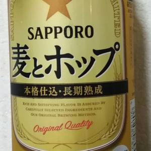 【サッポロ】麦とホップ