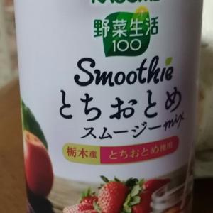 【カゴメ】野菜生活100とちおとめスムージー