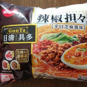 【日清】GooTaグータ具多 辣椒担々麺