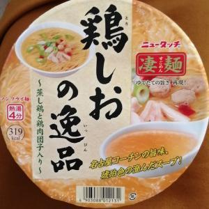 【ニュータッチ】凄麺 鶏しおの逸品