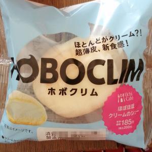 【ローソン】ホボクリム