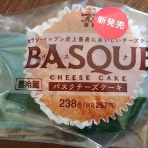 【セブンイレブン】バスクチーズケーキ