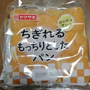 【ヤマザキ】ちぎれるもっちりとしたパン