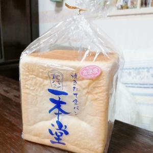 【一本堂】高密度食パン