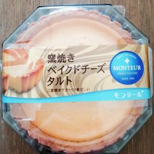 【モンテール】窯焼きベイクドチーズタルト