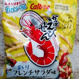 【カルビー】かっぱえびせん 彩りフレンチサラダ味