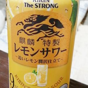 キリン ザ ストロング 麒麟特製レモンサワー 追いレモン潤沢仕立て
