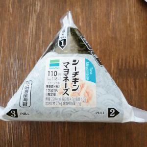 【ファミマ】シーチキンマヨネーズおにぎり