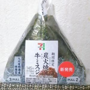 【セブンイレブン】炭火焼牛ミスジ(おにぎり)
