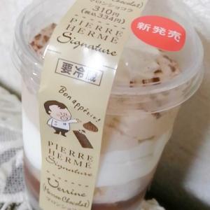 【セブンイレブン】ピエール・エルメ シグネチャー カップケーキ マロンショコラ