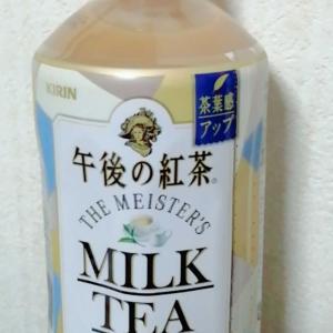 【キリンビバレッジ】午後の紅茶 ザ・マイスターズ ミルクティー