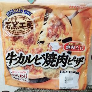 【日本ハム】石窯工房 牛カルビ焼肉ピザ