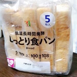 【セブンプレミアム】しっとり食パン