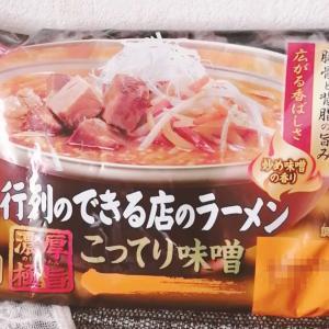 【日清】行列のできる店のラーメン 濃厚極旨こってり味噌