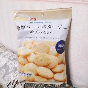 【ファミリーマート】濃厚コーンポタージュせんべい