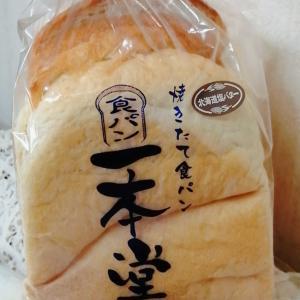 【一本堂】北海道塩バター食パン