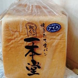【一本堂】アイス食パン