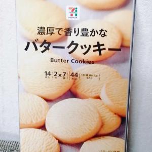 【セブンイレブン】濃厚で香り豊かなバタークッキー