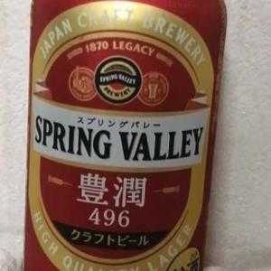 【キリンビール】SPRING VALLEY豊潤