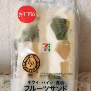 【セブンイレブン】キウイ・パイン・黄桃フルーツサンド