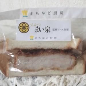 【ローソン】まちかど厨房 まい泉 三元豚の厚切りロースカツサンド