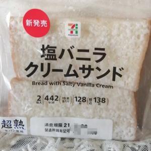 【セブンイレブン】塩バニラクリームサンド