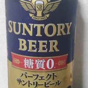 【サントリー】パーフェクトサントリービール