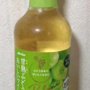 【メルシャン】完熟ぶどうのおいしいワイン