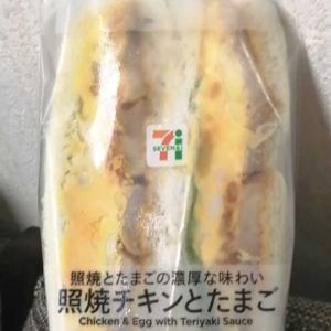 【セブンイレブン】照焼チキンとたまご サンドイッチ