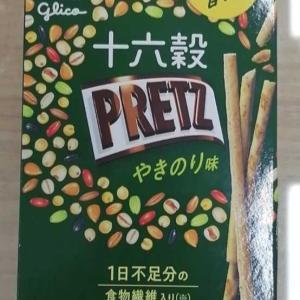 【グリコ】十六穀プリッツやきのり味