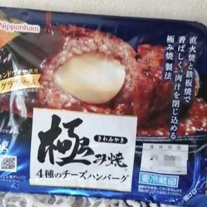 【ニッポンハム】極み焼 4種のチーズハンバーグ