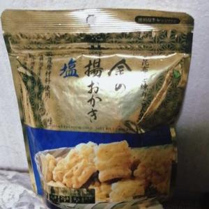 【セブンイレブン】金の揚げおかき塩