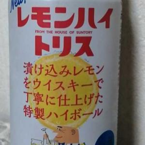 【サントリー】レモンハイトリス