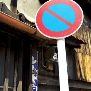 「標識のある通り」