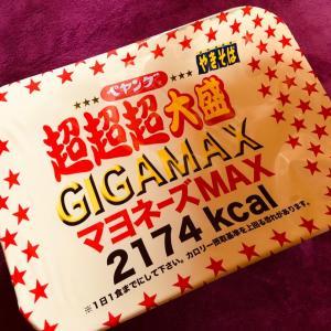 ペヤング 超×③大盛 GIGAMAX マヨネーズMAX