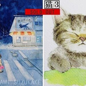 SOLDOUT・ポストカード「夜の街と黒猫パン屋さん」他1点お買い上げいただきました。