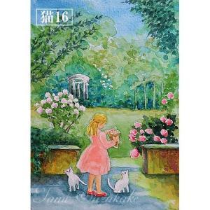 絵画販売・ポストカード「猫16・花園と少女と猫」選べる2枚セット