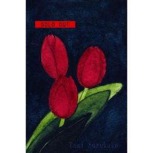 SOLD OUT水彩画・原画「赤いチューリップ」お買い上げ頂きました、ありがとうございます。