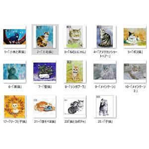 14匹のアートな猫たち ①猫のアートカード選べる2枚セット(はがきサイズ)